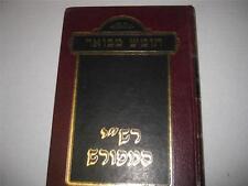 Hebrew RASHI MEFORASH Explanation of Rashi's commentary on the Torah VAYIKRA