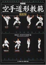 Japanese KARATE Goju Shito Wado Ryu Style Teaching Book KATA Martial Arts JAPAN