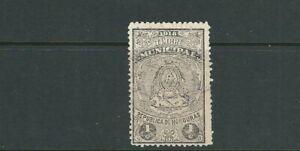 HONDURAS 1918 1918 REVENUE, TIMBRE MUNICIPAL unused item no gum