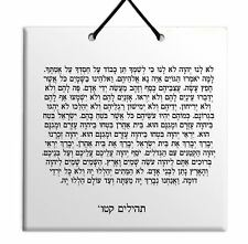 Hebrew Book of Psalms Ceramic TILE holy bible Tehillim Chapter 115 תהילים עברית