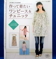 Handmade One-piece Dress & Tunic /Japanese Clothes Sewing Pattern Book/575