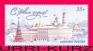 RUSSIA 2015 Happy New Year 2016 Winter Moscow Kremlin Architecture 1v Sc7706 MNH