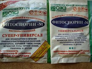 Organic fungicide Fitosporin-M, paste 100g and powder 30g Universal