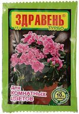 Fertilizer for indoor plants, flowers 15 gr - 10 liters, zdraven,здравень Russia