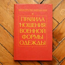 Soviet Army & Navy. Rules of Wearing Military Uniforms BOOK. 1989