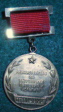 Y14 Soviet era medal USSR or Bulgarian