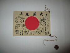 3R DID 1/6 WWII Japanese Sachio Eto / Hayashi IJA large Japanese Flag