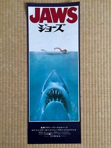 JAWS 1975 JAPAN MOVIE THEATRE POSTER JAPANESE RARE SIZE