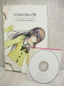 KIMI TO KANOJO TO KANOJO NO OTO w/CD Art Illustration NitroPlus Book C84 Ltd