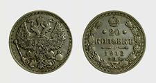 s531_75) RUSSIA - 20 Kopeks 1912