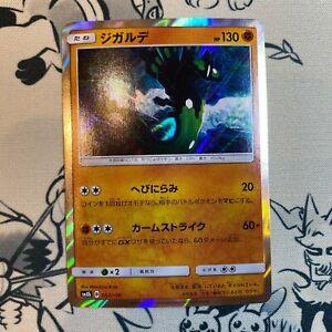 JAPAN Pokemon Card - Zygarde SM8b B 057/150 HOLO PLAYED