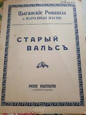 """Antique Russian Sheet Music, Старый Валь�, """"Old"""" Waltz"""