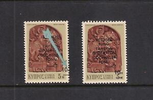 CYPRUS 1974 REFUGEES DISTINCT MOVEMENT OF THE SURCHARGE TO THE RIGHT ERROR MNH