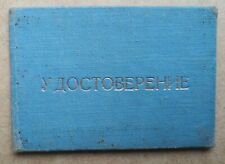 Document of the liquidation participant at the Chernobyl nuclear power plant! №2