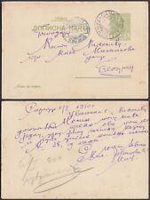 Serbia 1910 - Postal stationary from Sama Ortze.......... (6G-25305) MV-1550