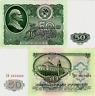 Sowjetunion Banknote UNC 50 Rubley Polyglot Ruble 1961 СССР SSSR P-235a SELTEN