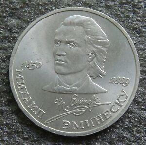 USSR 1 ruble 1989 Eminescu 100th Anniversary - Death of Mihai Eminescu