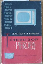 Russian Book Electronic Course engineering Reference Repair of TV Record Scheme
