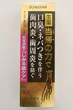 Sunstar Medicinal Salt Crude Herb Toothpaste Tooth-Teeth Care From Japan