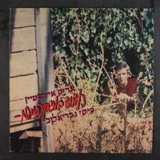 ARIK EINSTEIN: Behind My Glasses LP (Israel, insert, laid-back soft rock)