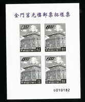 China Stamps VF NH Black Proof Sheetlet