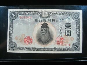 JAPAN 1 YEN 1943 {14} P49 JAPANESE 日本 CIRC PEN 5045# BANK BANKNOTE MONEY 日本