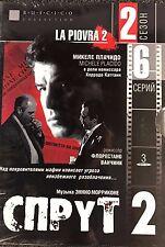 3dvd PAL La Piovra (der Tintenfisch) спрут. Sprache: Italienisch, Russisch 3dvd PAL
