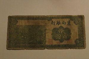 Chinan - Bank of Chinan 200 Yuan 1942 (China)