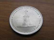 Russia 5 Rubles Roubles Russian Coin 1812 2012 War 200 Anniversary Krasnom UNC