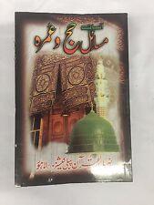 Islamic Hajj and  Umrah Book In Urdu