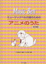 Anime  Studio Ghibli  Disney Collection for English Handbell 20tone Sheet Music