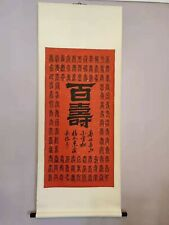 Desplazamiento de seda de pintura china-baishou