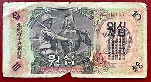 1947 Korea Paper Money 10A 10 Yuan
