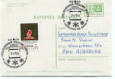 1973 URSS CCCP Exploration Mission Base Polar Antarctic Cover / Card Helicopter