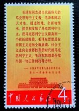 China Revelation W2 SC#949  4f Gete of Heavenly Peace CTO