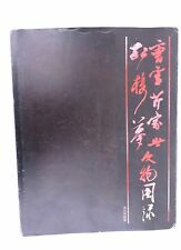 Dream of the red chamber related vestiges and relics 1983 Chinese, japanese