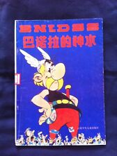 ASTERIX ET OBELIX LE GRAND FOSSE CHINOIS UDERZO 1990 CHINE CHINEES CHINESE