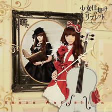 Kanon Wakeshima - Lolitawork Libretto [US Release]