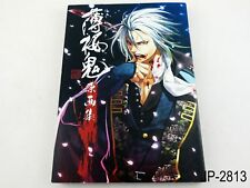 Hakuouki Shinsengumi Setting Collection Japanese Artbook Japan Book US Seller