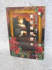 UMINEKO NO NAKU KORO NI 1 Shinso Kaimei Dokuhon Art Book FT55*