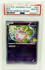Pokemon Japanese Battle Carnival Promo Mew 220/BW-P Holo PSA 10 Gem Mint