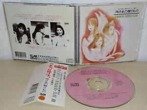 GODDESS FAMILY CLUB - TAIWAN - SM-313 - CD