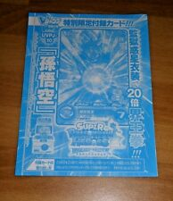 DRAGON BALL Z SUPER DBZ HEROES PROMO CARD PRISM CARTE UVPJ-10 SEALED SR RARE E03