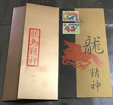 Singapore 2002 Dragon & Horse zodiac stamps Gift Card 龙马精神.  Fine and clean