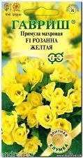 Primrose terry 5 Seeds F1 Roseanne yellow Gavrish Примула Махрова� Желта� S1008