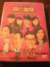 I Love Hong Kong DVD NEW Region 1 (US) Tony Leung Sandra Ng Shaw Brothers Rare