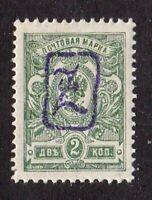 Armenia stamp #62a, MHOG, VF-XF, 1919, SCV $15.00