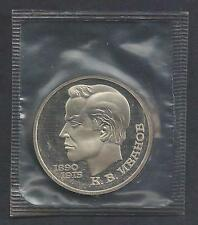 Russia 1991 Ivanov 1 rouble sealed coin Proof