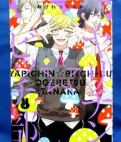 Yarichin Bitch bu Yarichin Bitch Club Comic Vol.4 /Japanese yaoi Manga   Japan