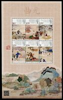 CHINA 2014-29 元曲 Chinese Qu of Yuan Dynasty Poetry Poem Stamp S/S